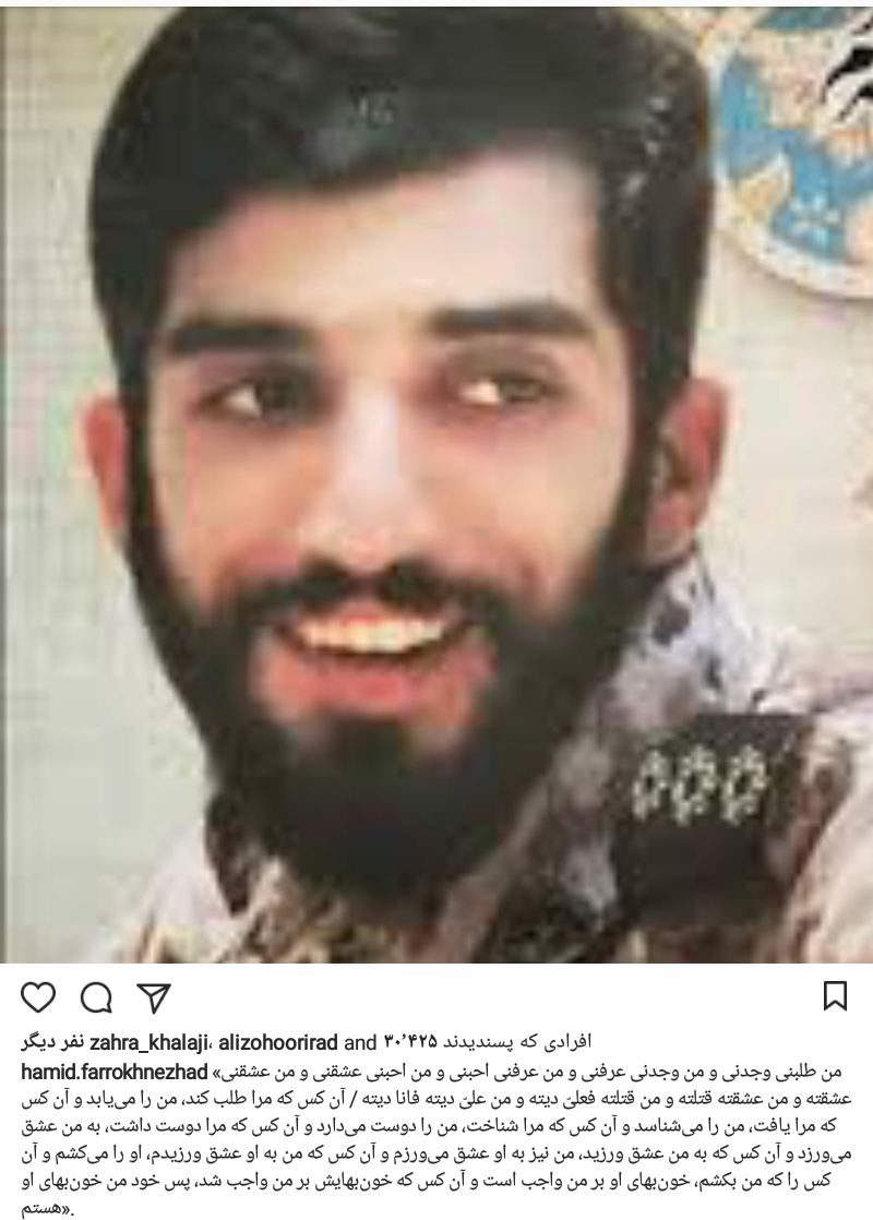 پست اینستاگرامی حمید فرخ نژاد درباره شهید حججی