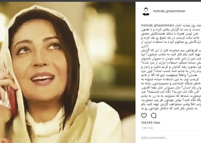 مهراب قاسم خانی نیکی کریمی