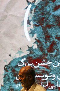 جمشید هاشمپور عکس سحر لطفی