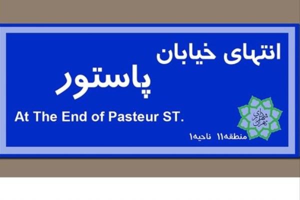 انتهای خیابان پاستور