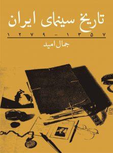 کتاب تاریخ سینمای ایران