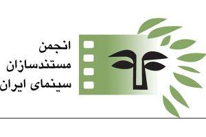 انجمن مستندسازان