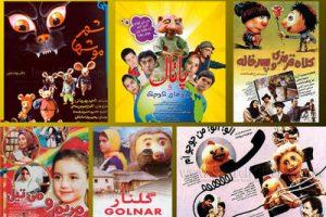 پوستر+فیلمهای+کودک