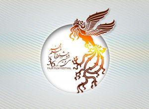 جشنواره فیلم فجر ۳۶