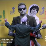 اکران خصوصی فیلم ایتالیا ایتالیا