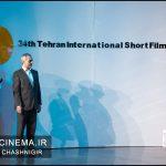اختتامیه جشنواره فیلم کوتاه