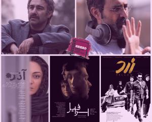 جشنواره فیلم شید