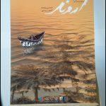 پوستر جشنواره فیلم کوتاه اروند