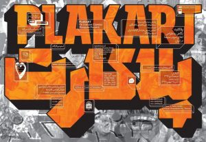 نمایشگاه پوستر پلاکارت