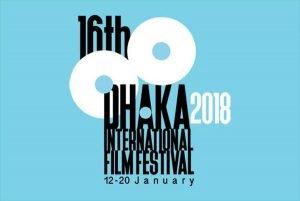 جشنواره فیلم داکا