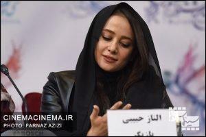 الناز حبیبی در نشست خبری فیلم خجالت نکش