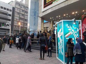 سینما آزادی جشنواره فیلم فجر