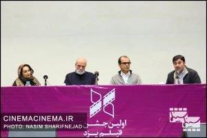 سومین شب جشن فیلم یزد