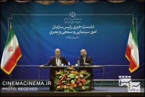 نشست خبری رییس سازمان امور سینمایی و سمعی و بصری