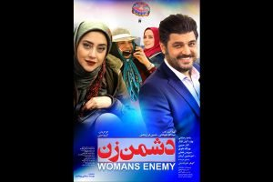 دشمن زن
