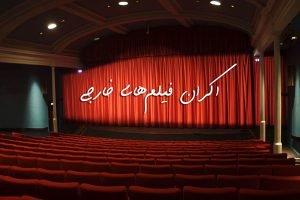اکران فیلم های خارجی