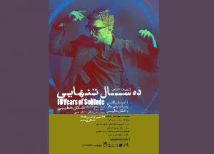 کنسرت تئاتر «ده سال تنهایی»