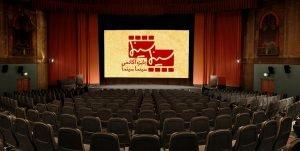 جایزه آکادمی سینما و  سینما