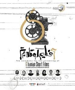 ۶ فیلم کوتاه برتر