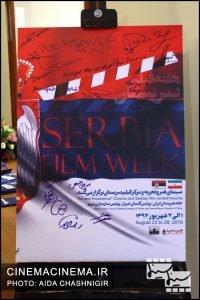 افتتاح هفته فیلم صربستان