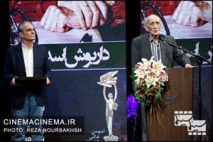 داریوش اسدزاده در آیین نکوداشت بیستمین جشن سینمای ایران