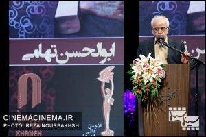 ابوالحسن تهامی در آیین نکوداشت بیستمین جشن سینمای ایران