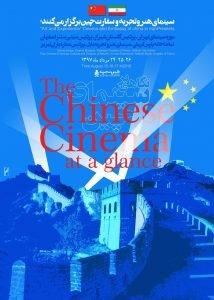هنر و تجربه و سینمای چین
