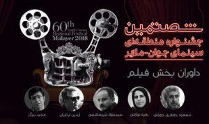 جشنواره+فیلم+آگر+ملایر