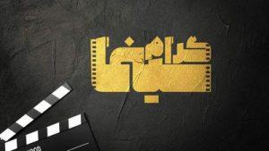 سینماگرام