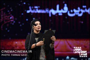 رویا نونهالی در بیستمین جشن خانه سینمای ایران