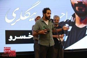 نخستین دوره جایزه آکادمی سینماسینما احسان بیگلری محمد متوسلانی