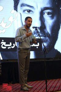 نوید محمدزاده در نخستین دوره جایزه آکادمی سینماسینما