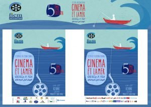 جشنواره سینما و دریا
