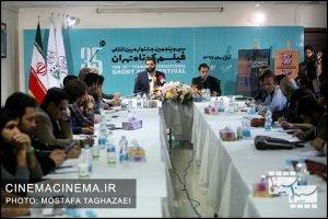 نشست خبری سی و پنجمین جشنواره بین المللی فیلم کوتاه