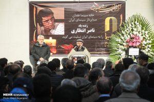 تشییع پیکر زنده یاد ناصر انتظاری