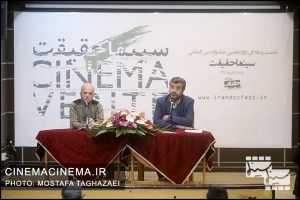 نشست خبری دوازدهمین جشنوارهی سینما حقیقت