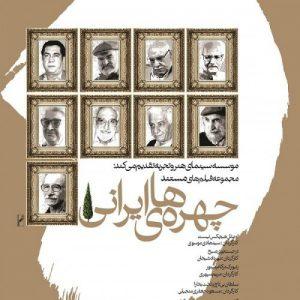 چهره های ایرانی