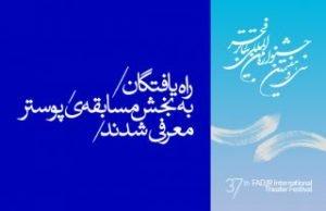 مسابقه پوستر تئاتر فجر
