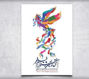پوستر جشنواره فجر