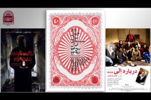 چهل سال سینمای ایران