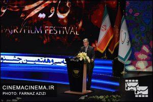 اختتامیه سیوهفتمین جشنواره فیلم فجر