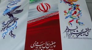 سی و هفتمین جشنواره ملی فیلم فجر