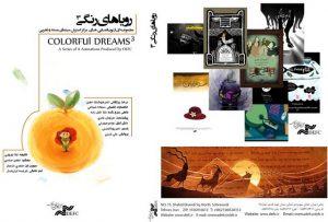 رویاهای رنگی ۳
