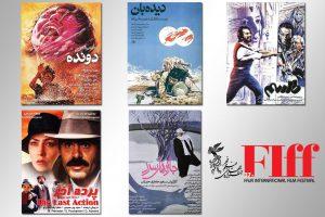 کلاسیک های مرمت شده جشنواره جهانی فیلم فجر