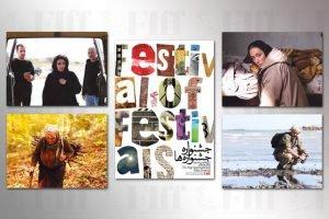 جشنوارهی جهانی فجر