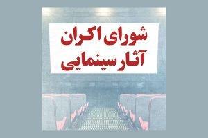 اکران آثار سینمایی