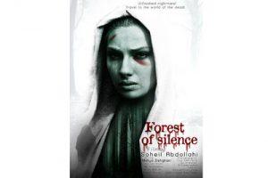 جنگل سکوت
