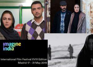 جشنواره فیلم ایمجین ایندیا