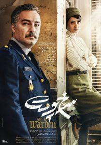 پوستر رسمی فیلم سرخپوست