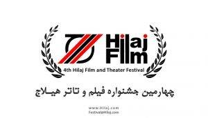 چهارمین جشنواره هیلاج